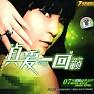 Album 贞爱一回/ Zhen Love Again - Đổng Trinh