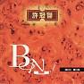 Bài hát 沧海一声笑/ Tiếng Cười Biển Cả - Hứa Quán Kiệt