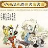 Bài hát 高山流水(河南板头曲)/ High Mountain And Flowing Stream - Various Artists