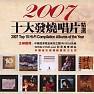Bài hát 祝酒歌/ Bài Ca Chúc Rượu - Various Artists
