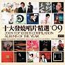 Bài hát 解脱/ Giải Thoát - Various Artists