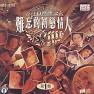 往日情怀之难忘的初恋情人/ Người Yêu Đầu Khó Quên Năm Xưa (CD4) - Various Artists