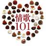 Bài hát 九佰九十九朵玫瑰(邰正宵)/ 999 Đóa Hoa Hồng - Various Artists