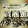 Bài hát 逝去的诺言 (陈慧娴)/ Lời Hứa Đã Qua - Various Artists