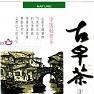 Bài hát 风雨同路/ Mưa Gió Cùng Đường - Various Artists