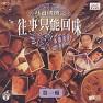 Bài hát 水涟漪(邓丽君)/ Nước Gợn Sóng - Đặng Lệ Quân