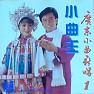 小曲王 广东小曲新唱1/ Vua Âm Nhạc - Những Bài Hát Mới Tiếng Quảng Đông - Various Artists