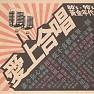 Bài hát 一对寂寞的心(张学友+陈慧娴)/ Một Đôi Tim Cô Đơn - Trương Học Hữu, Trần Tuệ Lâm