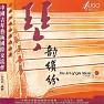 Bài hát 神化引/ Điệu Nhạc Hài Hòa - Various Artists