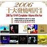 Bài hát 管弦乐一号/ Nhạc Hòa Tấu Số 1 - Various Artists