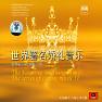 Bài hát 圣母颂 (舒柏特)/ Bài Hát Ca Tụng Đức Mẹ - Various Artists