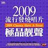 Bài hát 其实我很在乎你/ Thật Ra Em Rất Quan Tâm Anh - Various Artists