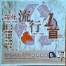 Bài hát 潇洒走一回/ Đi Một Chuyến Phóng Khoáng - Various Artists