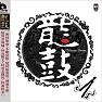 龙鼓/ Trống Rồng - Various Artists