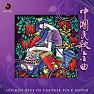 中国民歌金曲/ Nhạc Vàng Dân Ca Trung Quốc (CD1) - Various Artists
