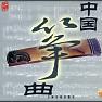 Bài hát 花音岗调(周延甲)/ Hoa Âm Cương Điệu - Various Artists