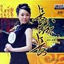 Bài hát 爱的奉献/ Tình Yêu Dâng Hiến - Lưu Tử Linh