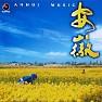 安徽(轻曲妙韵13)/ An Huy (Nhạc Nhẹ Âm Thanh Đẹp 13) - Various Artists