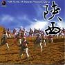 陕西(轻曲妙韵9)/ Hiệp Tây (Nhạc Nhẹ Âm Thanh Đẹp 9) - Various Artists