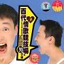 百代情歌竞技场(男子组)/ Cuộc Thi Đấu Tình Ca Trăm Đời (Nam) - Various Artists