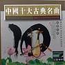 中国十大古典名曲/ Danh Khúc Thập Đại Cổ Điển Trung Quốc (CD2) - Various Artists