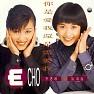 Bài hát 危险/ Nguy Hiểm - ECHO