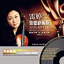 监听终极版/ Bản Chung Cực Giám Thính (CD2) - Lôi Đình