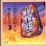 Bài hát 死狗/ Chó Chết - New Formosa Band,Trần Thăng