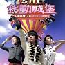 2006移动城堡香港红磡演唱会/ Đêm Nhạc Hội HK 2006 (CD2) - S.H.E