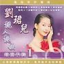 Bài hát 情花开/ Hoa Tình Nở - Lưu Quân Nhi