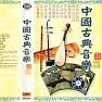 Album 中国古典音乐/ Âm Nhạc Cổ Điển Trung Quốc (CD1) - Various Artists