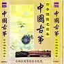 Bài hát 春江花月夜/ Đêm Trăng Hoa Xuân Giang - Various Artists