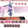 古筝经典独奏/ Độc Tấu Kinh Điển Cổ Tranh (CD1) - Various Artists