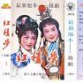 Bài hát 读西厢/ Độc Tây Sương - Various Artists