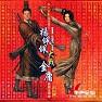 Bài hát 刀剑如梦(周华健)(《倚天屠龙记》主题曲)/ Đao Kiếm Như Giấc Mơ - Various Artists ft. Châu Hoa Kiện