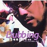 Dubbing (CD2) - Chu Truyn Hng