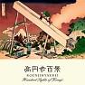 Bài hát Doi Doi - Koenji Hyakkei