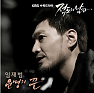 The Equator Man OST Part 1 - Yim Jae Bum