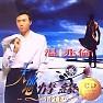 Album 天地情缘 / Thiên Địa Tình Duyên (CD2) - Ôn Triệu Luân