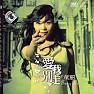 爱我别走/ Yêu Em Đừng Đi (CD2) - Đồng Lệ