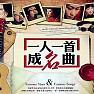 Bài hát 一万个理由 (周虹)/ Một Vạn Lí Do - Various Artists