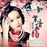 Bài hát 阿里山的姑娘/ Cô Gái Núi A Lý - Lưu Tử Linh