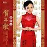 贺新年/Mừng Năm Mới - Lưu Tử Linh