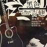 黑色吉他/ Chiếc Đàn Ghi Ta Màu Đen - Tiêu Hoàng Kỳ