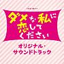 Bài hát Kissa Himawari - Various Artists