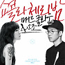 High School Love On OST Part 3 - Mad Clown,Yozoh