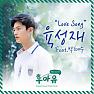 Bài hát Love Song - Yook Sung Jae