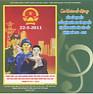 Ca Khúc Cổ Động Bầu Cử - Various Artists