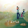 This Is Family OST Part.2 - Choi Baek Ho