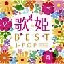 Bài hát City Hunter - Ai Yo Kie Naide - - Various Artists